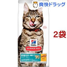 サイエンス・ダイエット インドアキャット シニア 高齢猫用 7歳以上 チキン(1.8kg*2コセット)【dalc_sciencediet】【sz8】【n9s】【サイエンスダイエット】[キャットフード]