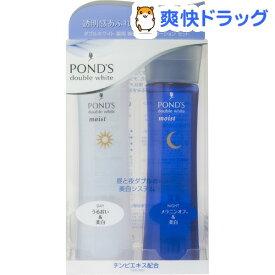 ポンズ ダブルホワイト 薬用美白モイストローションセット 昼夜用(1セット)【PONDS(ポンズ)】