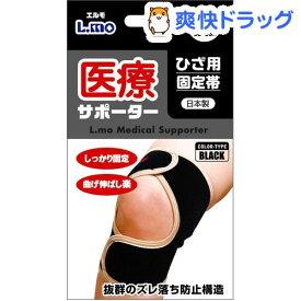 エルモ 医療サポーター ひざ用固定帯 ブラック LLサイズ(1コ入)【エルモ】