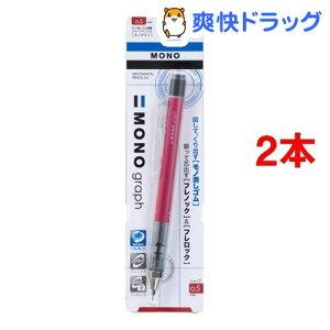 トンボ鉛筆 モノグラフ 芯径0.5mm ピンク DPA-132F(1本入*2コセット)