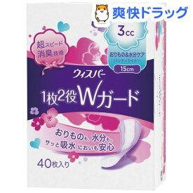 ウィスパー 1枚2役Wガード 女性用 吸水ケア 3cc(40枚入)【ws8】【sws00】【ウィスパー】