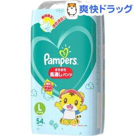 パンパース オムツ パンツ さらさら風通しパンツ L(54枚入)【パンパース】