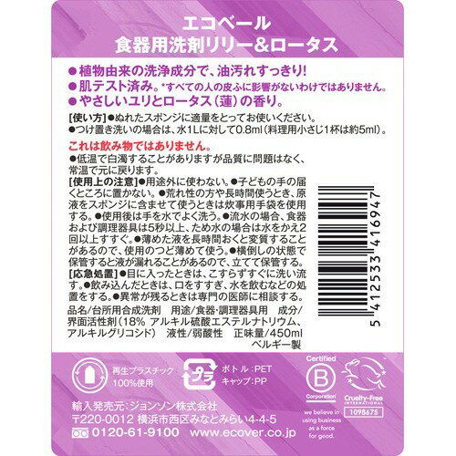 エコベール食器用洗剤リリー&ロータス