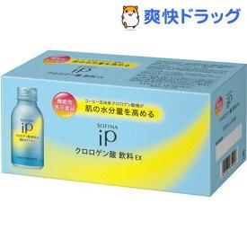 ソフィーナiP クロロゲン酸 飲料 EX(100ml*10本入)【ソフィーナ(SOFINA)】