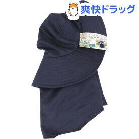 セフティー3 ガーデンハット ネイビー NV(1コ入)【セフティー3】