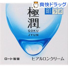 肌研(ハダラボ) 極潤 ヒアルロンクリーム(50g)【肌研(ハダラボ)】