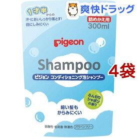 ピジョン コンディショニング泡シャンプー ふんわりシャボンの香り 詰めかえ用(300ml*4袋セット)【ピジョン 泡シャンプー】