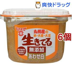 フンドーキン 生きてるみそ 九州産の米・大麦・大豆 無添加あわせ白みそ(750g*6個セット)【フンドーキン】