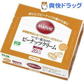 マービー 低カロリーピーナッツクリーム(10g*35本入)【マービー(MARVIe)】