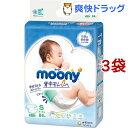 ムーニー エアフィット テープ Sサイズ(84枚入*3袋セット)【moon01】【ムーニー】[おむつ トイレ ケアグッズ オムツ]