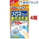 メガネクリーナふきふき(40包*4箱セット)【送料無料】