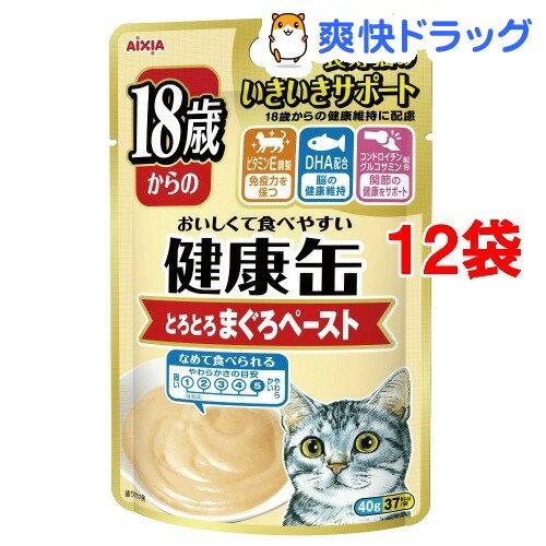 18歳からの健康缶 パウチ とろとろまぐろペースト(40g*12コセット)【180105_soukai】【180119_soukai】【健康缶シリーズ】