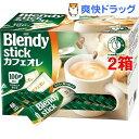ブレンディ スティックカフェオレ(12g*100本入*2コセット)【ブレンディ(Blendy)】【送料無料】