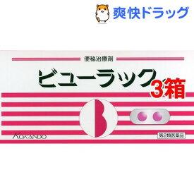 【第2類医薬品】ビューラック(400錠入*3コセット)【ビューラック】