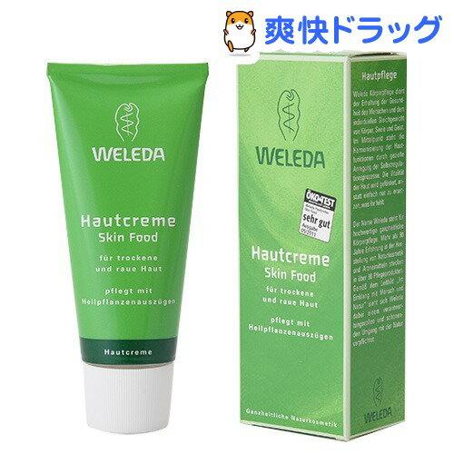 ヴェレダ スキンフード(75mL)【ヴェレダ(WELEDA)】
