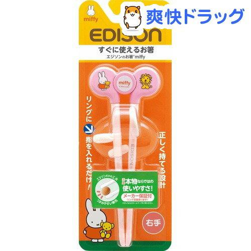 エジソンのお箸 ミッフィー 右手用 ピンク(1コ入)【エジソン(子供用)】