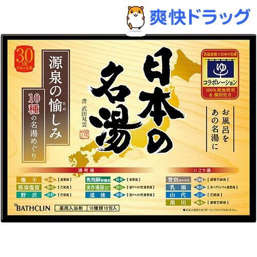 日本の名湯 源泉の愉しみ(30g*10包)【日本の名湯】