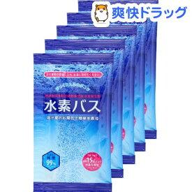 水素バス リピーターセット(5袋入)【水素バス】
