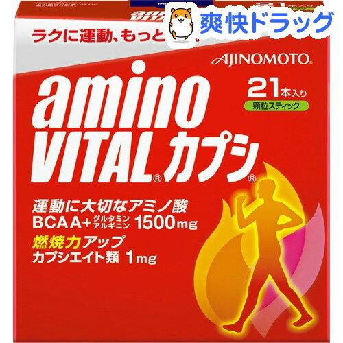 アミノバイタル カプシ(21本入)【アミノバイタル(AMINO VITAL)】