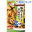 クックドゥ 豚肉ともやしの香味炒め用(50g)【クックドゥ(Cook Do)】