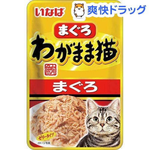 いなば わがまま猫 まぐろ パウチまぐろ(40g)【180105_soukai】【180119_soukai】【イナバ】