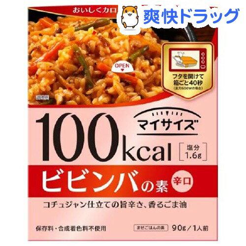 マイサイズ 100kcal ビビンバの素(90g)【マイサイズ】