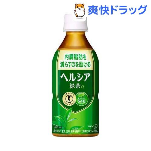 ヘルシア緑茶(350mL*24本入)【kaoh】【kao_healthya】【03】【ヘルシア】[ヘルシア緑茶 24本 350ml トクホ 花王 茶]【送料無料】