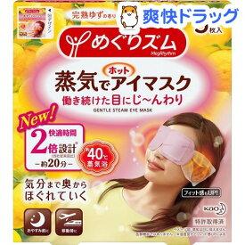 めぐりズム 蒸気でホットアイマスク 完熟ゆずの香り(5枚入)【めぐりズム】