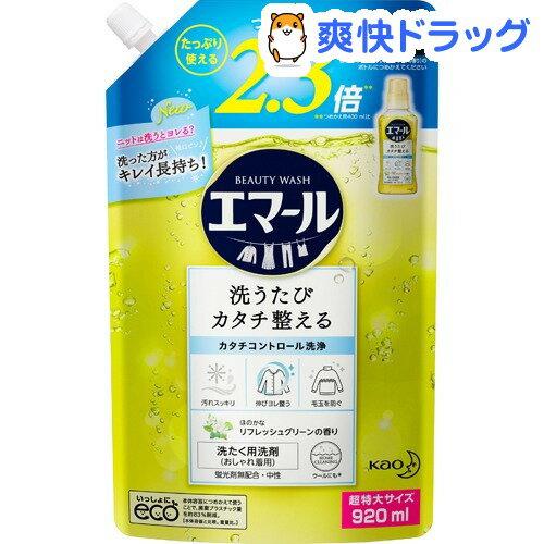 エマール リフレッシュグリーンの香り つめかえ用 超特大サイズ(920mL)【エマール】