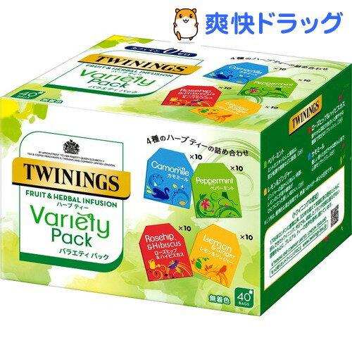 トワイニング ハーブティー バラエティパック(40袋入)【トワイニング(TWININGS)】