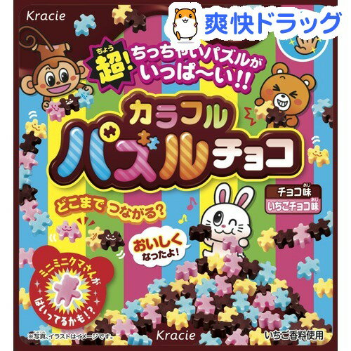 カラフルパズルチョコ チョコ味+いちごチョコ味(23g)