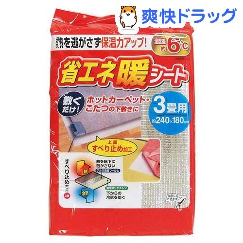 省エネ暖シート 3畳分(1枚入)