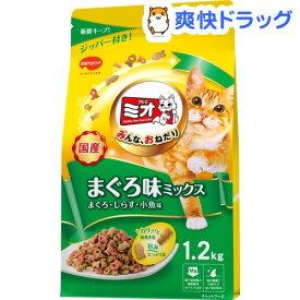 ミオ ドライミックス まぐろ味(1.2kg)【ミオ(mio)】