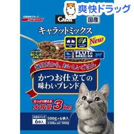 キャラットミックス かつお仕立ての味わいブレンド(3kg)【キャラット(Carat)】
