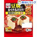 【訳あり】永谷園 豆腐にかけるだけ!麻婆冷やっこ(2袋入)