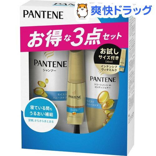 【企画品】パンテーン モイストスムースケア シャンプー+コンディショナー+ヴィタミルクミニ(450mL+400g+30mL)【PANTENE(パンテーン)】