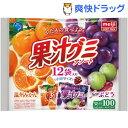 果汁グミ アソート(12袋入)
