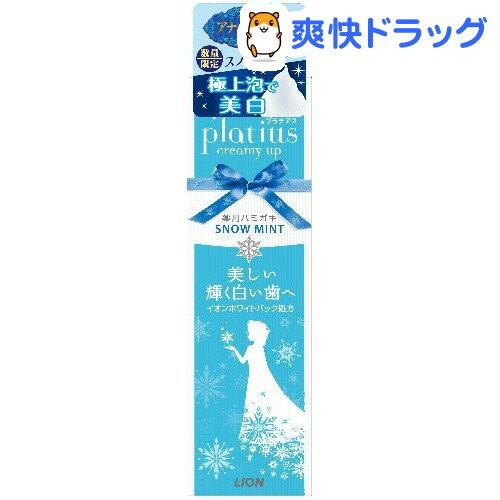 【企画品】プラチアス クリーミーアップペースト スノーミント アナと雪の女王デザイン (90g)【プラチアス】