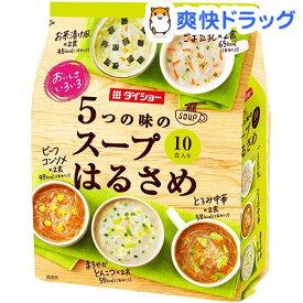 おいしさいろいろ 5つの味のスープはるさめ(10食入)