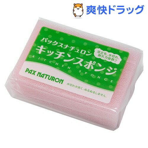 パックスナチュロン キッチンスポンジ(1コ入)【パックスナチュロン(PAX NATURON)】