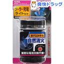 セイワ イルミ缶アッシュ4 ソーラー充電ライト付き 自然消火タイプ ブラック W639(1コ入)【セイワ】
