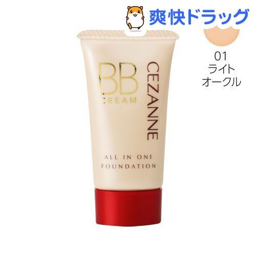 セザンヌ BBクリーム 01 ライトオークル(40g)【セザンヌ(CEZANNE)】