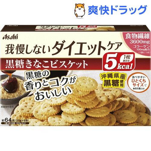 リセットボディ 黒糖きなこビスケット(22g*4袋入)【リセットボディ】[クッキー ビスケット ダイエット食品 おやつ]