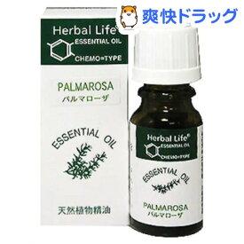 エッセンシャルオイル パルマローザ(10mL)【生活の木 エッセンシャルオイル】