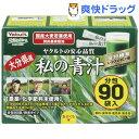 私の青汁(90袋入)【元気な畑】【送料無料】