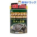 コメット カメの主食(260g)【コメット(ペット用品)】[シュリンプ 爬虫類 両生類]