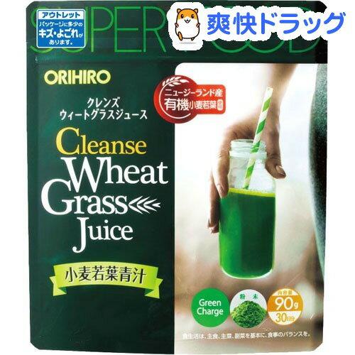 【アウトレット】【訳あり】クレンズ ウィートグラスジュース(90g)【オリヒロ】