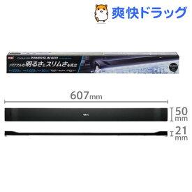 クリアLED POWER SLIM 600 ブラック(1個)