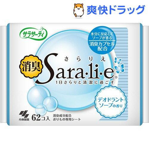 サラサーティ消臭 サラリエ デオドラントソープの香り(62コ入)【サラサーティ】