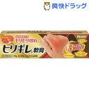 【第3類医薬品】ヒリギレ軟膏(35g)